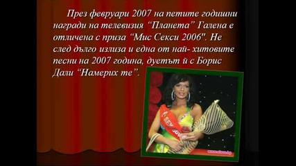 Моята Любима Певица - Галена