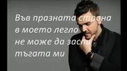 Графа - Невидим /с текст/