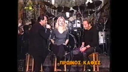 Gonidis - Karas Live Video 1997