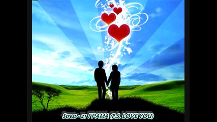 Strest - 21 грама (p.s. Love you)