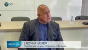 Борисов: Преговаряме с Франция и Германия за ваксини