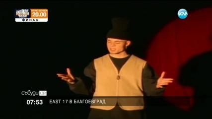 Британската сензация East 17 изнасят концерт в Благоевград