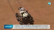 Ровърът на NASA вече функционира на Марс