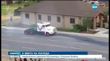 Световен рекорд за скок с камион