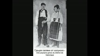 Алманах Македония - Жители И Носии