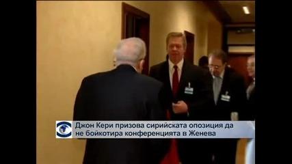 Джон Кери призова сирийската опозиция да не бойкотира конференцията в Женева