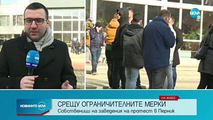 Собственици на заведения протестират в Перник
