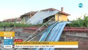Смерч връхлетя няколко села в Тополовградско, нанесе материални щети