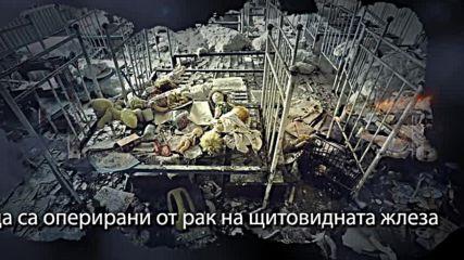 30 години от аварията в Чернобил