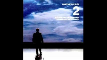Konstantinos Vita - Two