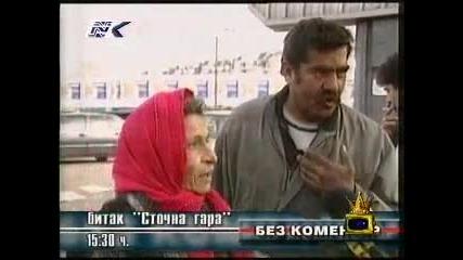 Трай си ся ти! Смях! Циганка дава интервю : D : D : D