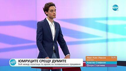 """""""Пресечна точка"""": За бъдещето на Гешев, първия ден на НС и политическата култура"""