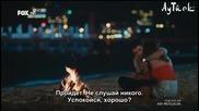 Името на щастието * Adi Mutluk - еп.5-2 руски суб