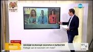 Мигрантите се отказаха да пресекат България