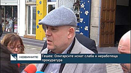 Гешев: Олигарсите искат слаба и неработеща прокуратура