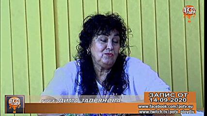 """""""БЛАГОСЛОВИЯ"""" - НОВА КНИГА НА ДИМА ЗАПРЯНОВА"""