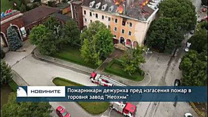 """Пожарникари дежуриха пред изгасения пожар в торовия завод """"Неохим"""""""
