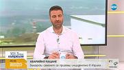 Кристиан Кръстев: Израел направиха показно как да се действа при аварийно кацане на самолет