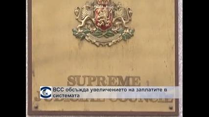 ВСС обсъжда увеличението на заплатите в системата