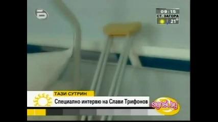 Слави Трифонов В болница ; (
