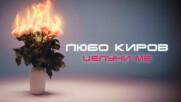 Любо Киров - Целуни Ме (Official Video)