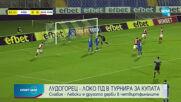 Изтеглиха жребия за 1/4-финалите за Купата на България