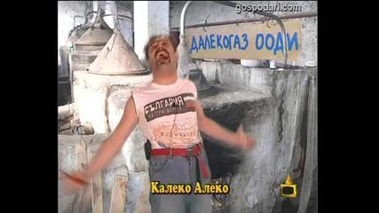 Калеко Алеко и газодобива