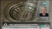 Защо се стигна до сметки за вода за над 600 лева във Видинско?