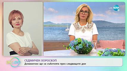 """Седмичен хороскоп: Динамични ще са събитията през следващите дни - """"На кафе"""" (13.07.2020)"""