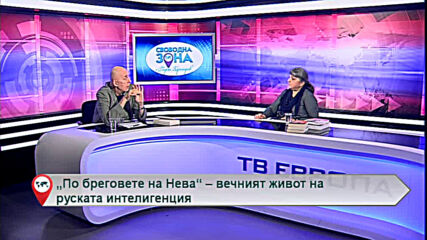 """""""По бреговете на Нева"""" – вечният живот на руската интелигенция"""