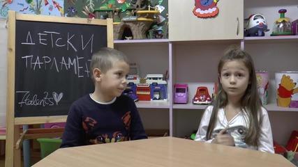 Що е то парламент според децата? :D