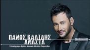 Panos Kalidis - Anasta