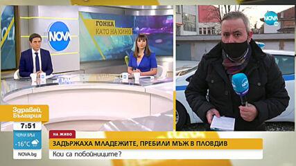 Задържаха младежите, пребили брутално мъж в Пловдив