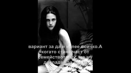 Twilight Story - Предателска Любов