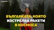 Български учен в програмата на Илон Мъск - SPACE X
