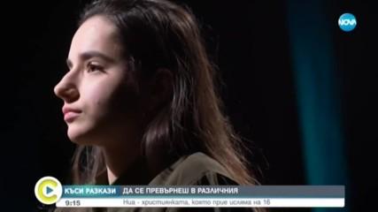 ''Къси разкази'': Ния, която прие исляма на 16