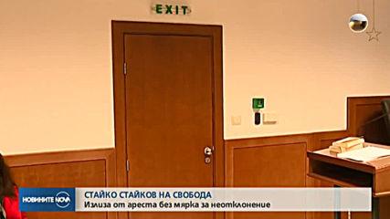 Пуснаха Стайко Стайков от ареста