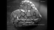 Mile Kitic - Potrosi Se Ljubav /превод/