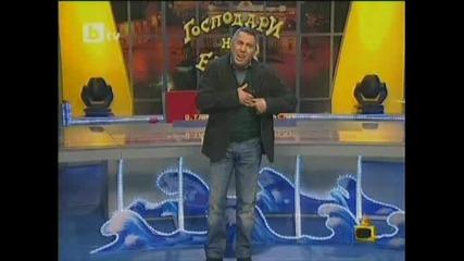 Инцидент със водка във Русия. | Господари на ефира 8/01/2010 |
