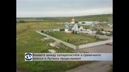 Боевете между сепаратистите и граничните войски в Луганск продължават
