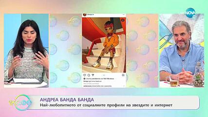 Андреа Банда Банда: Най-интересното от социалните профили на звездите - На кафе (21.04.2021)