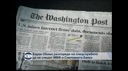 Обама разпореди на спецслужбите да не следят МВФ и Световната банка