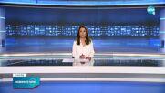 Новините на NOVA (25.07.2021 - обедна емисия)