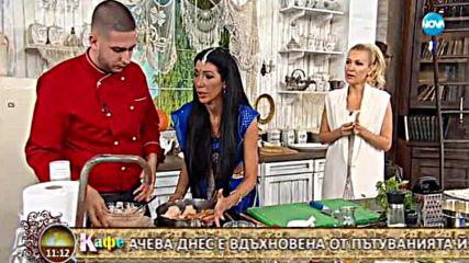 Катрин Вачева приготвя Пиле тандури с ориз и индийски сос - На кафе (15.11.2017)