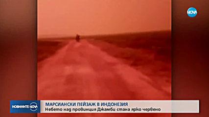 МАРСИАНСКИ ПЕЙЗАЖ В ИНДОНЕЗИЯ: Небето над провинция Джамби стана ярко червено