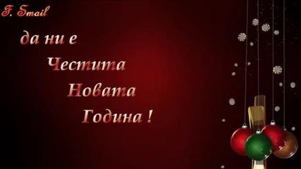 Честита Нова Година...