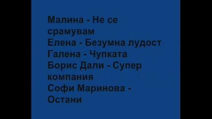 Вокалите На: Малина, Софи Маринова, Елена, Борис Дали И Галена