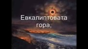 Ishtar - Horchat Hai Caliptus (bg Превод)