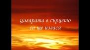 Най - тъжната балада на Mixalis Xatzigiannis - И когато тръгваш ..