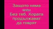 Papa Dee - Angel - Бг Превод